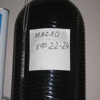 Масло ХФ22-24 (кг)